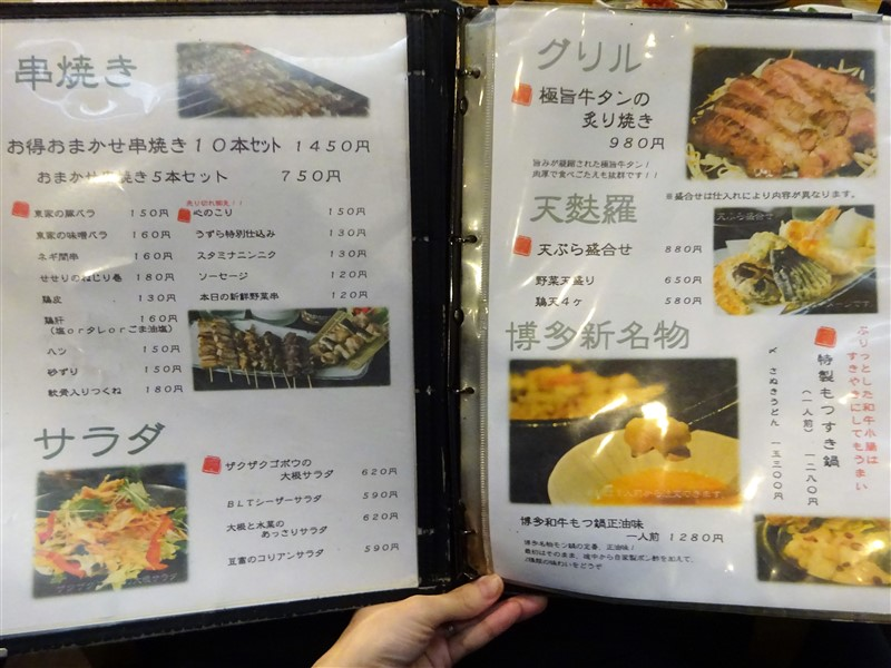 東家二日市店の料理メニュー2
