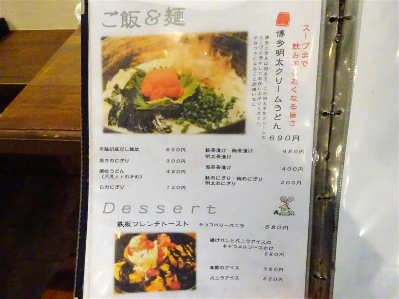 東家二日市店の料理メニュー3
