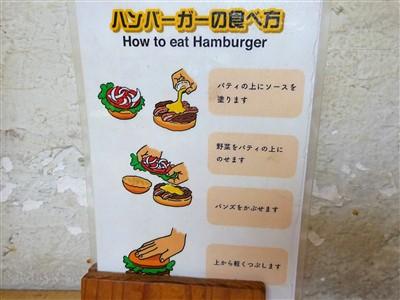 ハンバーガーの食べ方