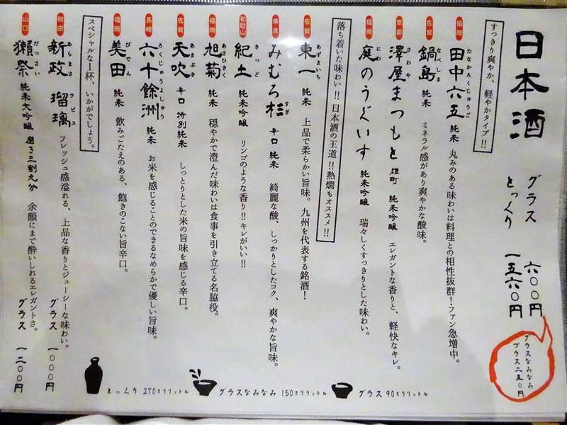 唄う稲穂の日本酒メニュー